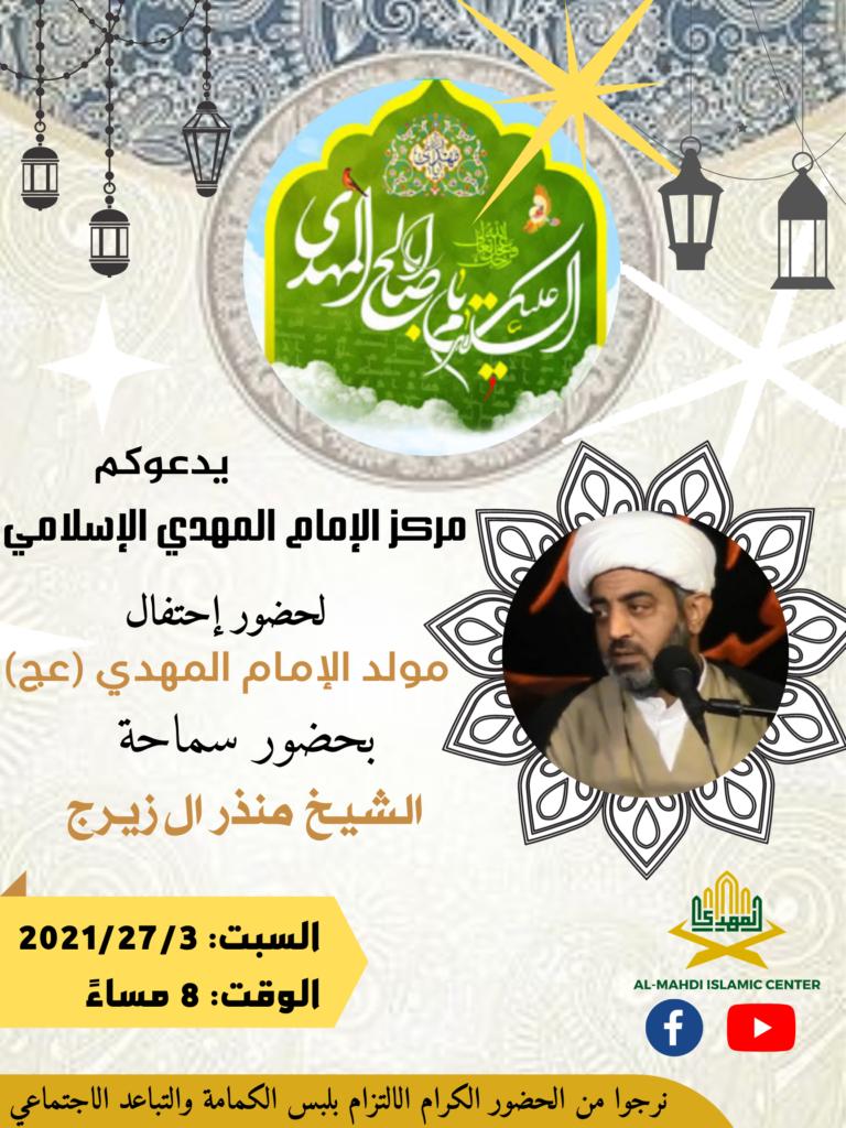 Celebrating the Birth Anniversary of Imam al-Hujjah (pbuh)