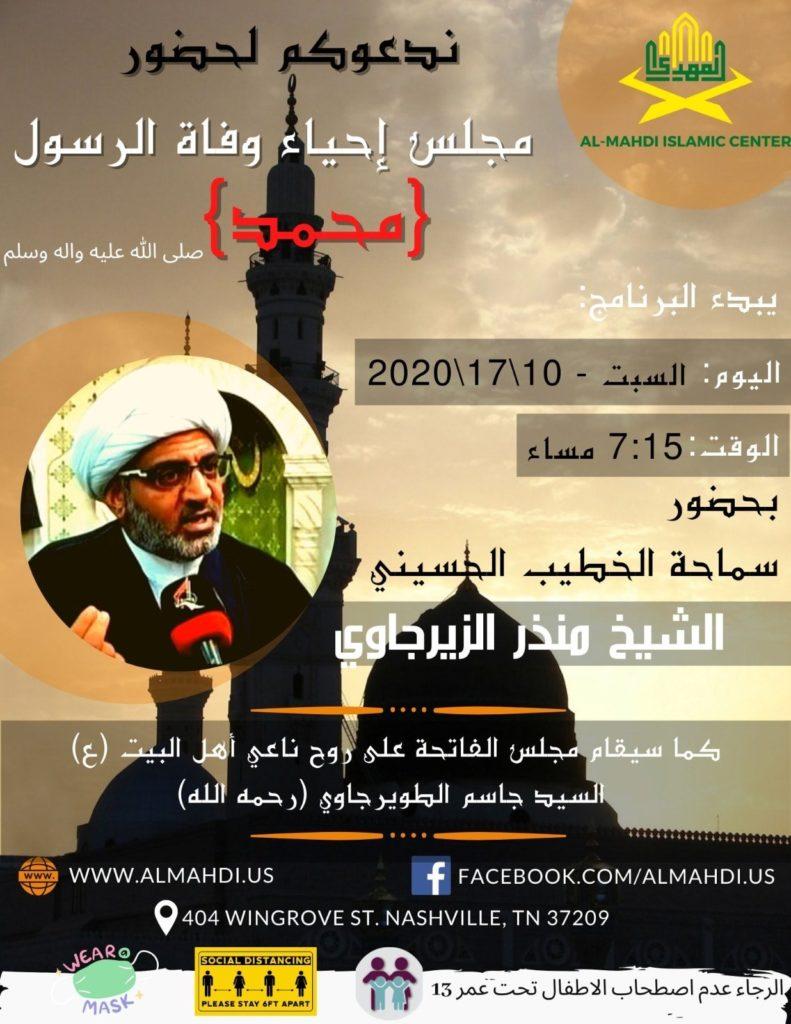 Death anniversary of Prophet Muhammad-2020