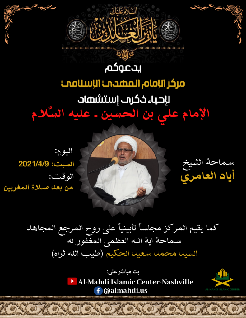 Commemorating the martyrdom of imam Ali ibn Alhussain AlSajjad (pbuh).